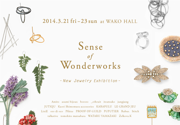 Sense of Wonderworks ― New Jewelry Exhibition ― @銀座・和光